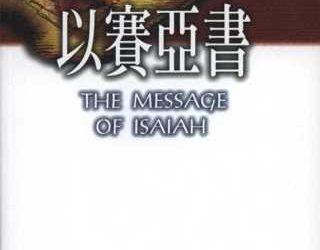 聖經資訊系列 以賽亞書