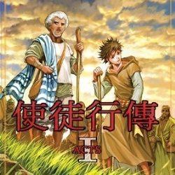 使徒行傳 I 聖經漫畫