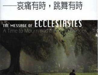 聖經資訊系列 傳道書