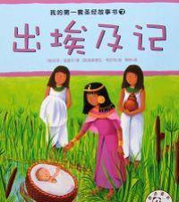 我的第一套聖經故事(3)出埃及記