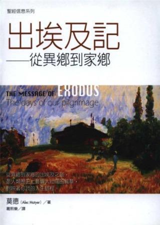 聖經資訊系列 出埃及記