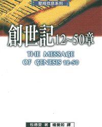 聖經資訊系列 創世記12-50章