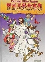 圖畫聖經故事集