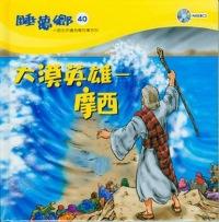 睡夢鄉40 大漠英雄-摩西
