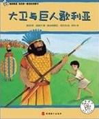 我的第一套聖經故事(4)大衛與巨人歌利亞