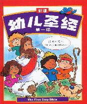 幼兒聖經第一課
