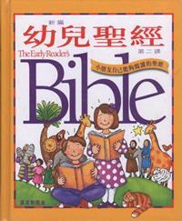 幼兒聖經第二課