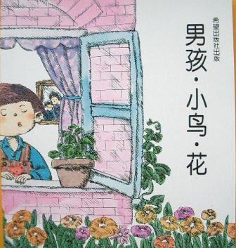 《童话万花筒》男孩.小鳥.花