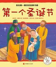 我的第一套聖經故事(7)第一個聖誕節