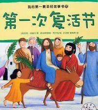 我的第一套聖經故事(12)第一次復活節