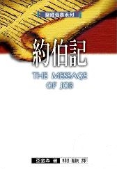 聖經資訊系列 約伯記