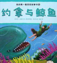 我的第一套聖經故事(5)約拿與鯨魚