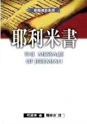 聖經資訊系列 耶利米書