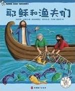 我的第一套聖經故事(8)耶穌和漁夫們
