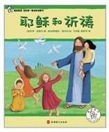我的第一套聖經故事(9)耶穌和祈禱