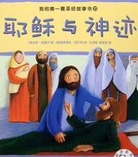 我的第一套聖經故事(10)耶穌與神蹟
