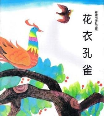 《童话万花筒》花衣孔雀