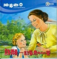 睡夢鄉42 許願-彭蒙惠的心聲