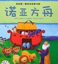 我的第一套聖經故事(2)諾亞方舟