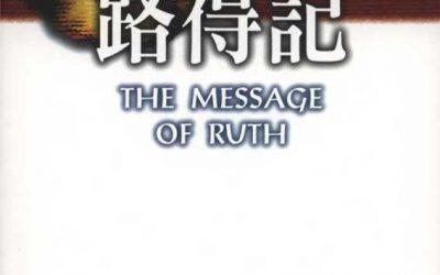 聖經資訊系列 路得記