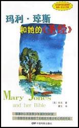 《玛丽琼斯和她的圣经》