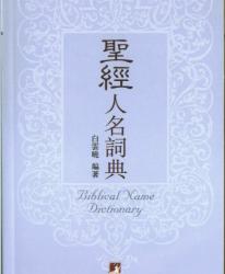《圣经人名词典》