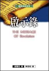《圣经资讯系列 启示录》